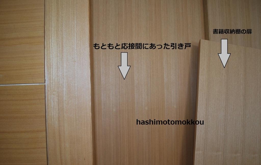 K邸 木材比較
