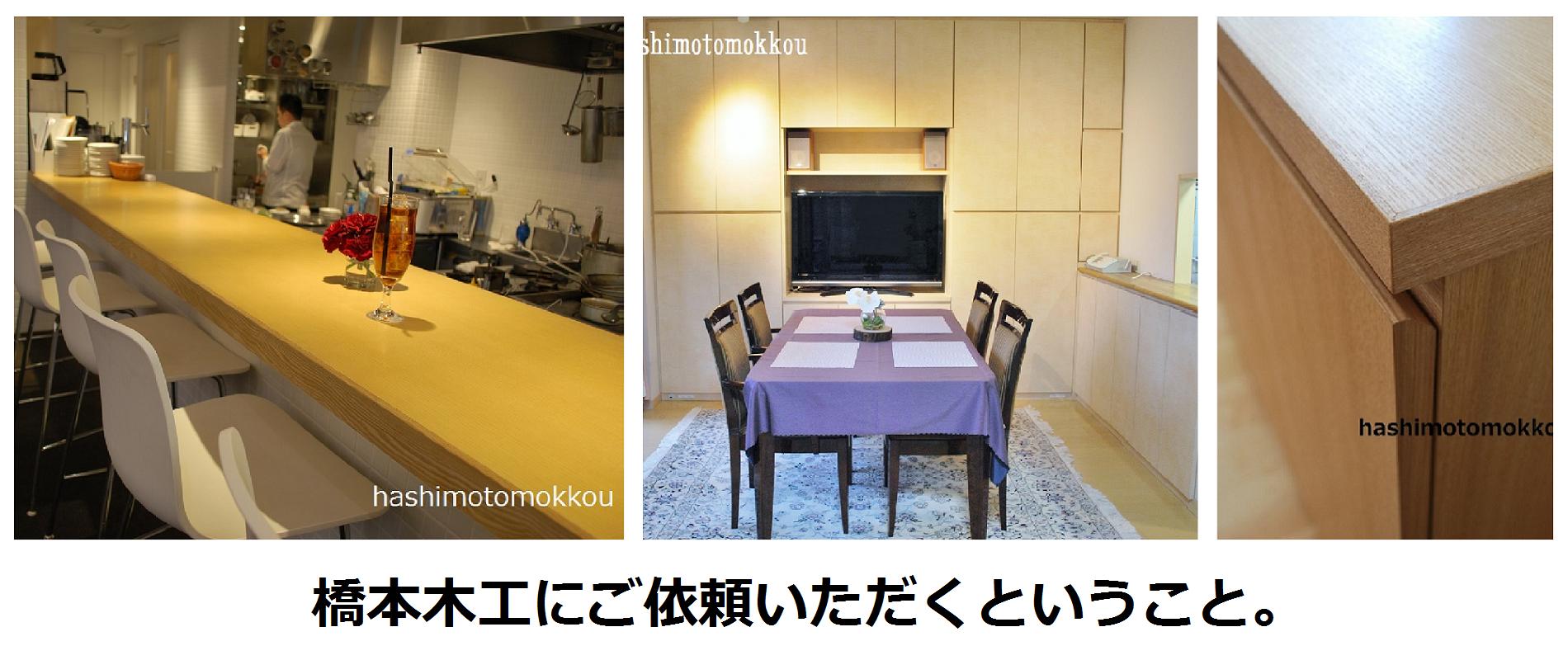 橋本木工にご依頼いただくということ。